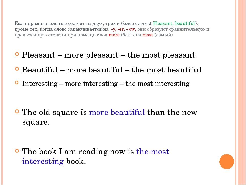 Если прилагательные состоят из двух, трех и более слогов( Pleasant, beautiful...