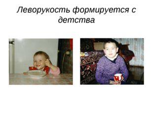Леворукость формируется с детства