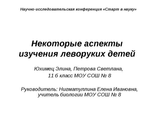Некоторые аспекты изучения леворуких детей Юхимец Элина, Петрова Светлана, 11...