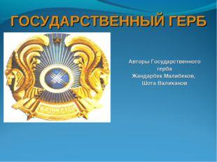 ГОСУДАРСТВЕННЫЙ ГЕРБ Авторы Государственного герба Жандарбек Малибеков, Шота