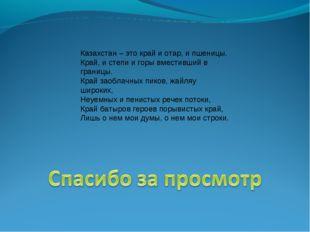 Казахстан – это край и отар, и пшеницы. Край, и степи и горы вместивший в гра