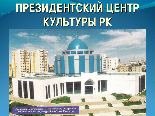 ПРЕЗИДЕНТСКИЙ ЦЕНТР КУЛЬТУРЫ РК