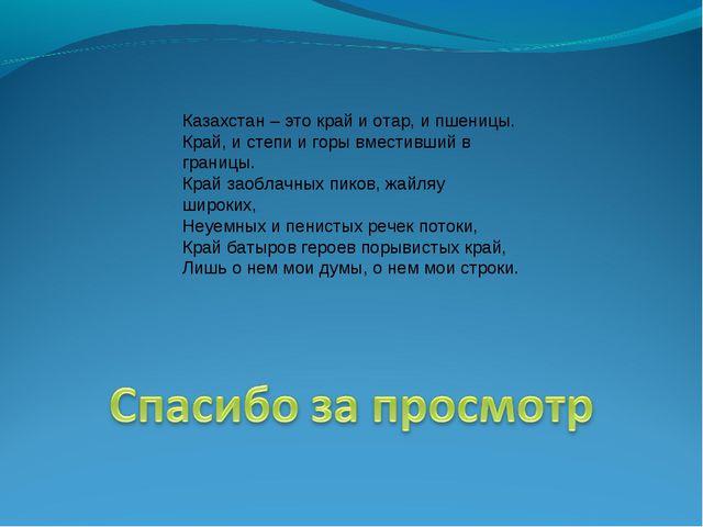 Казахстан – это край и отар, и пшеницы. Край, и степи и горы вместивший в гра...