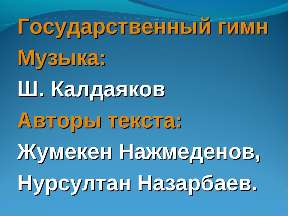 Государственный гимн Музыка: Ш. Калдаяков Авторы текста: Жумекен Нажмеденов,...