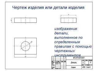 Чертеж изделия или детали изделия изображение детали, выполненное по определ