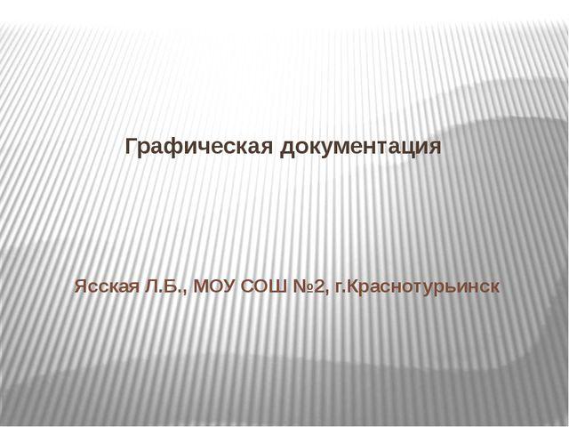 Графическая документация Ясская Л.Б., МОУ СОШ №2, г.Краснотурьинск