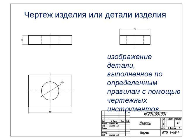 Чертеж изделия или детали изделия изображение детали, выполненное по определ...