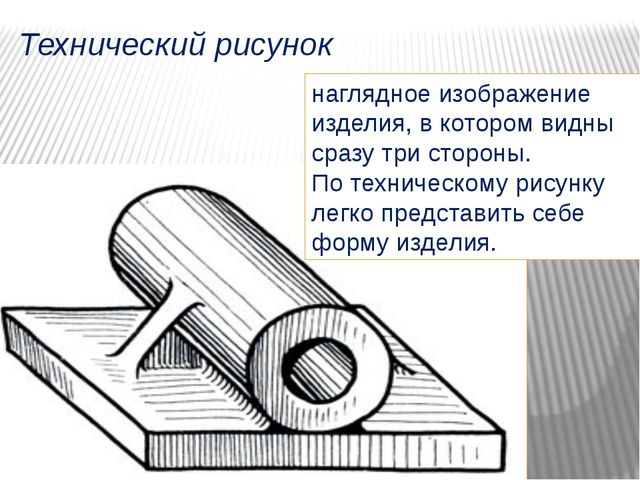Технический рисунок наглядное изображение изделия, в котором видны сразу три...