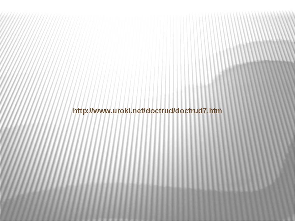 http://www.uroki.net/doctrud/doctrud7.htm