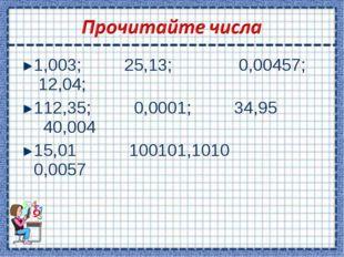 1,003; 25,13; 0,00457; 12,04; 112,35; 0,0001; 34,95 40,004 15,01 100101,1010