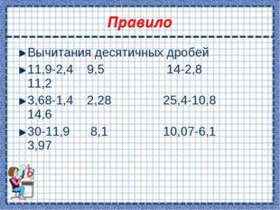 Вычитания десятичных дробей 11,9-2,4 9,5 14-2,8 11,2 3,68-1,4 2,28 25,4-10,8