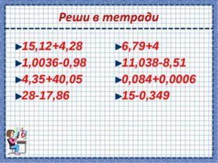 15,12+4,28 1,0036-0,98 4,35+40,05 28-17,86 6,79+4 11,038-8,51 0,084+0,0006 15