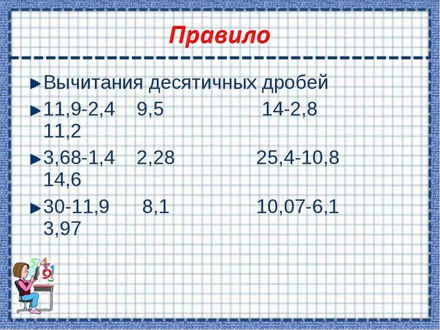 Вычитания десятичных дробей 11,9-2,4 9,5 14-2,8 11,2 3,68-1,4 2,28 25,4-10,8...