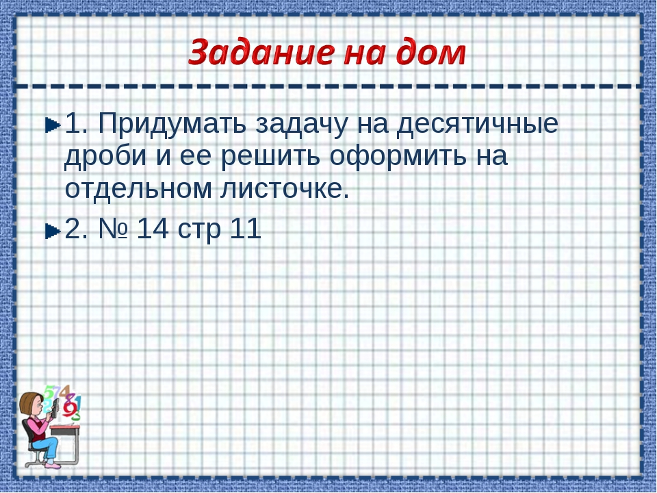 1. Придумать задачу на десятичные дроби и ее решить оформить на отдельном лис...