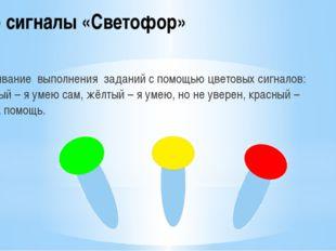 Цветовые сигналы «Светофор» Оценивание выполнения заданий с помощью цветовых