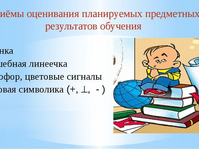 Приёмы оценивания планируемых предметных результатов обучения Лесенка Волшебн...