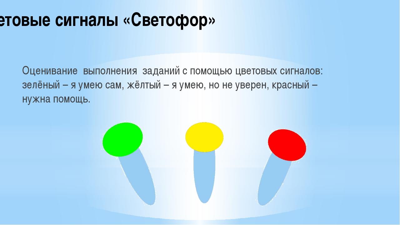 Цветовые сигналы «Светофор» Оценивание выполнения заданий с помощью цветовых...