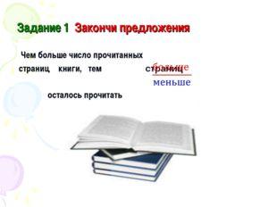 Задание 1 Закончи предложения Чем больше число прочитанных страниц книги, тем