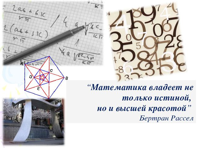 """""""Математика владеет не только истиной, но и высшей красотой"""" Бертран Рассел"""