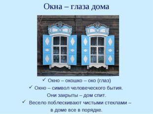 Окна – глаза дома Окно – окошко – око (глаз) Окно – символ человеческого быти
