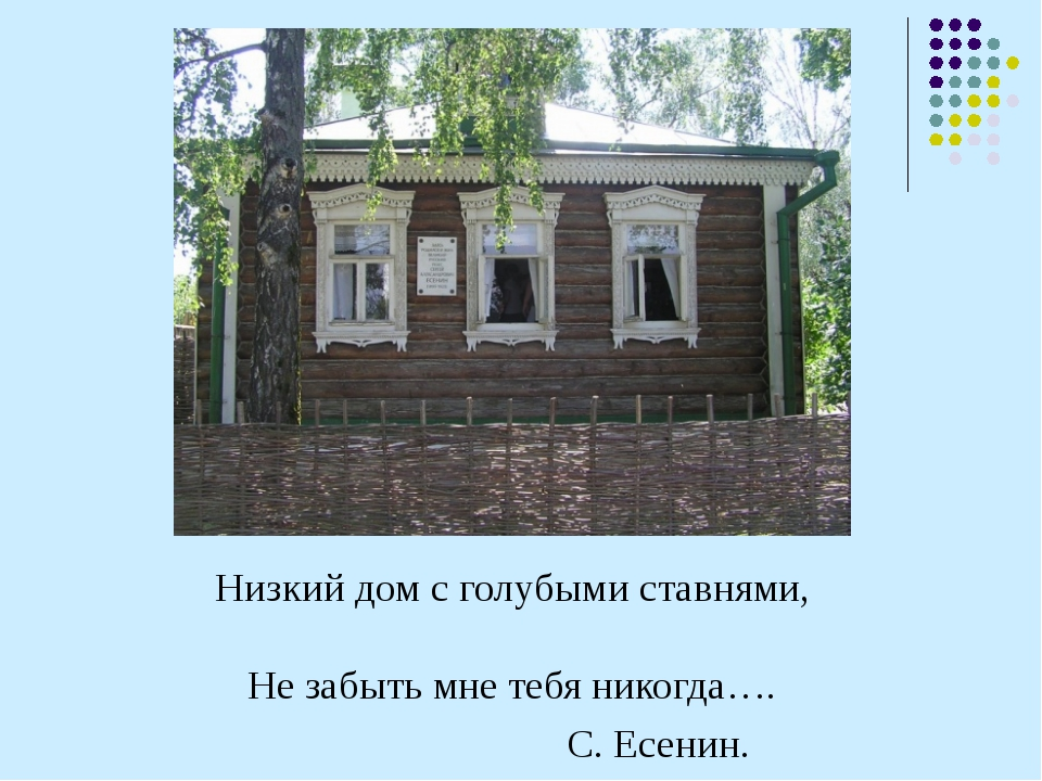 Низкий дом с голубыми ставнями, Не забыть мне тебя никогда…. С. Есенин.