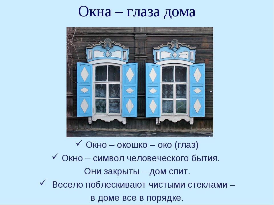 Окна – глаза дома Окно – окошко – око (глаз) Окно – символ человеческого быти...