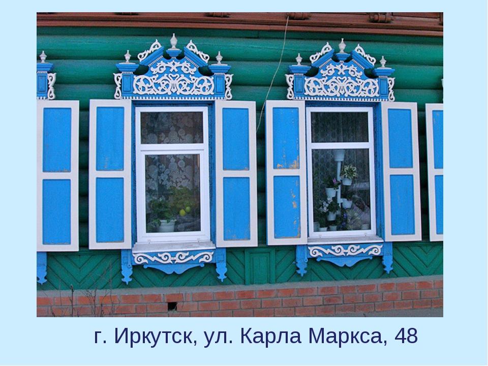г. Иркутск, ул. Карла Маркса, 48