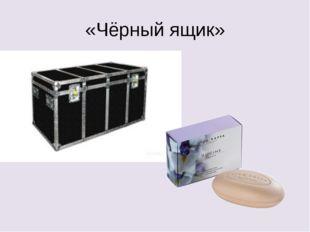 «Чёрный ящик»