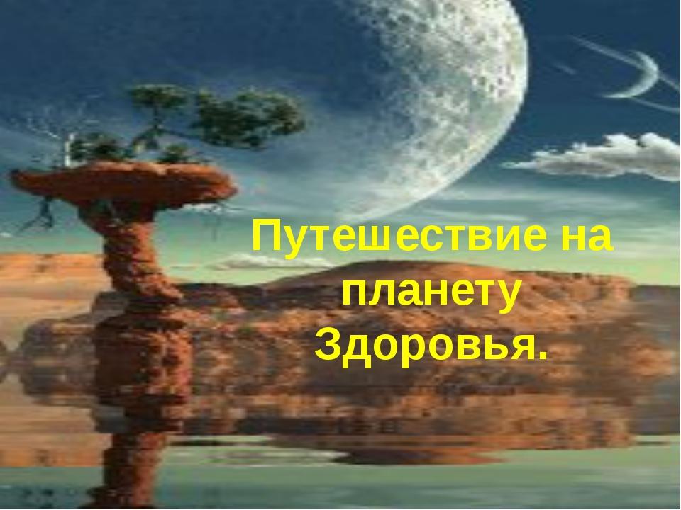 Путешествие на планету Здоровья.