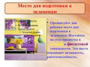 Место для подготовки к экзаменам Организуйте для ребенка место для подготовки