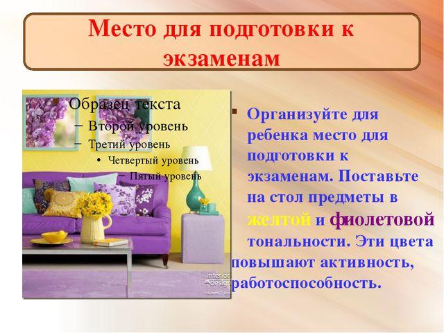Место для подготовки к экзаменам Организуйте для ребенка место для подготовки...