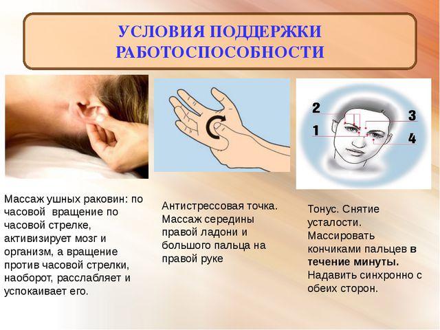 УСЛОВИЯ ПОДДЕРЖКИ РАБОТОСПОСОБНОСТИ Массаж ушных раковин: по часовой вращени...