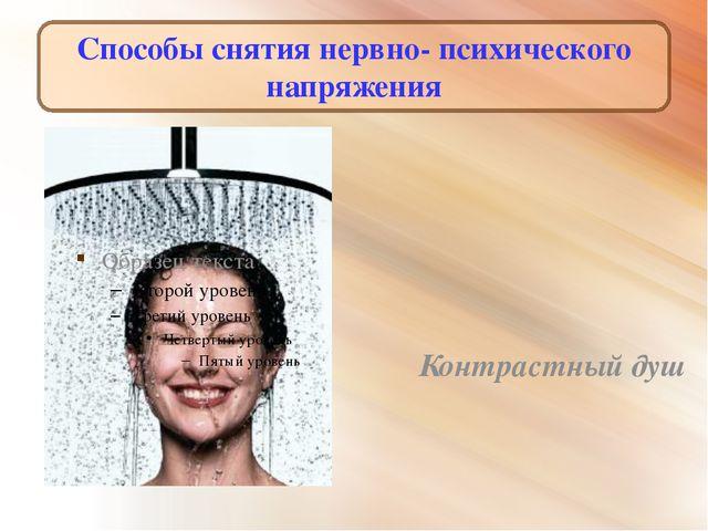Способы снятия нервно- психического напряжения Контрастный душ