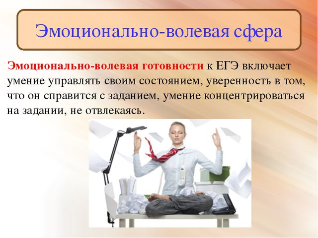 Эмоционально-волевая сфера Эмоционально-волевая готовности к ЕГЭ включает уме...