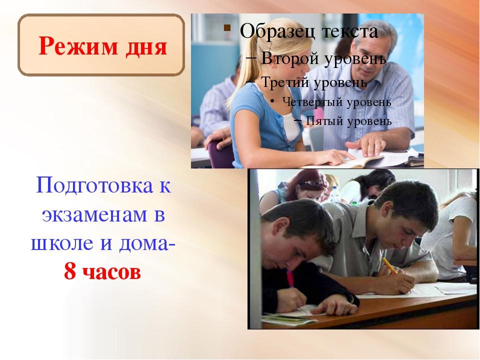 Режим дня Подготовка к экзаменам в школе и дома- 8 часов