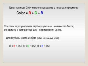 Цвет палитры Color можно определить с помощью формулы: Color = R + G + В При