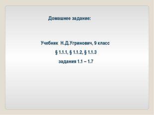 Домашнее задание: Учебник Н.Д.Угринович, 9 класс § 1.1.1, § 1.1.2, § 1.1.3 за