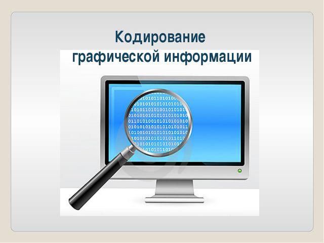 Кодирование графической информации