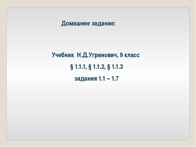 Домашнее задание: Учебник Н.Д.Угринович, 9 класс § 1.1.1, § 1.1.2, § 1.1.3 за...