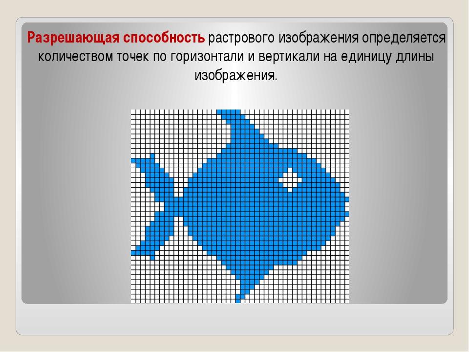 Разрешающая способность растрового изображения определяется количеством точек...