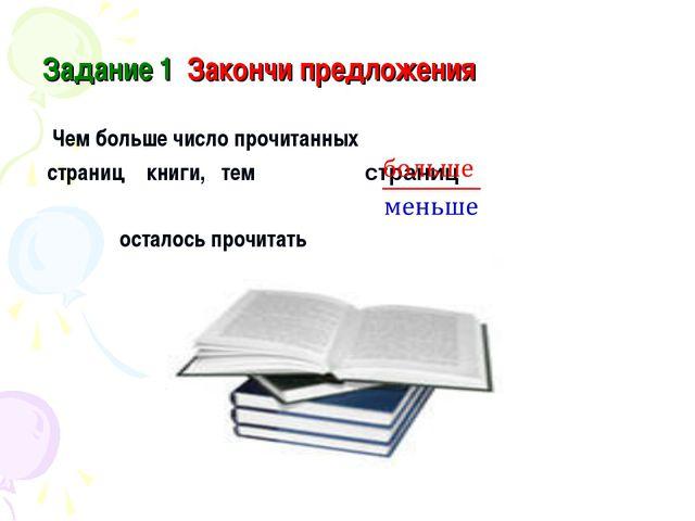 Задание 1 Закончи предложения Чем больше число прочитанных страниц книги, тем...