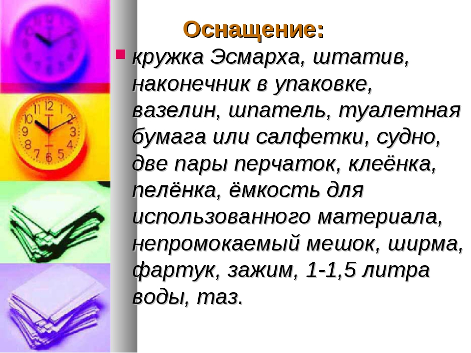 Оснащение: кружка Эсмарха, штатив, наконечник в упаковке, вазелин, шпатель,...