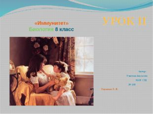 «Иммунитет» Биология 8 класс Автор: Учитель биологии МОУ СШ № 105 Баранова В