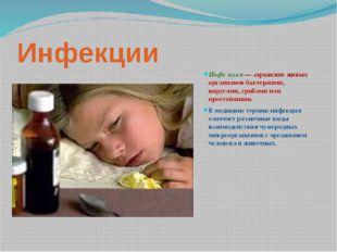 Инфекции Инфе́кция — заражение живых организмов бактериями, вирусами, грибами