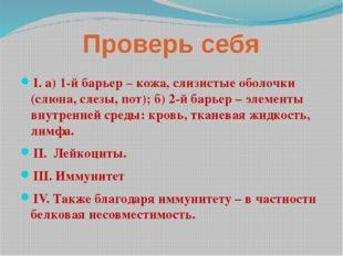 Проверь себя I. а) 1-й барьер – кожа, слизистые оболочки (слюна, слезы, пот);