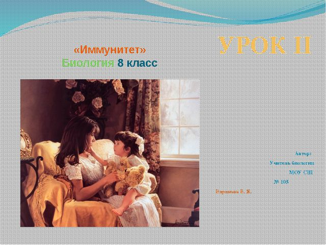«Иммунитет» Биология 8 класс Автор: Учитель биологии МОУ СШ № 105 Баранова В...