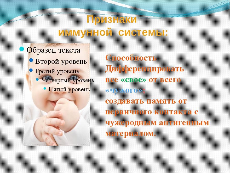 Признаки иммунной системы: Способность Дифференцировать все «свое» от всего «...