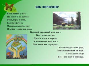 заключение Все имеется у нас, На потом и на сейчас: Реки, горы и леса, Голубы