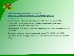 http://images.rambler.ru/search?query=% http://nova.rambler.ru/search?utm_so