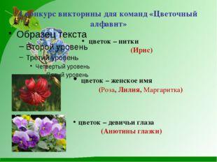 I конкурс викторины для команд «Цветочный алфавит» цветок – нитки (Ирис) цве